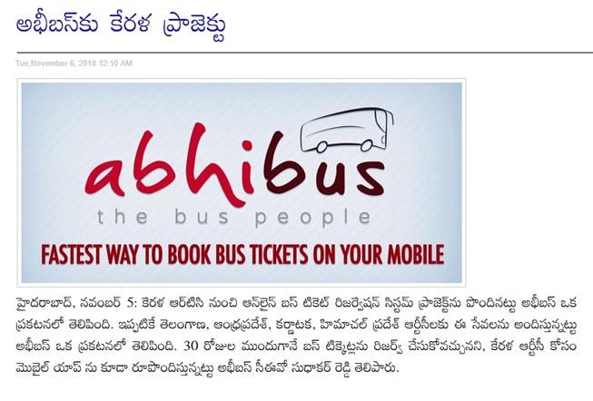 Abhi News Namaste Telangana