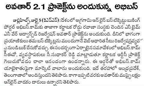 Abhi News Andra Prabha